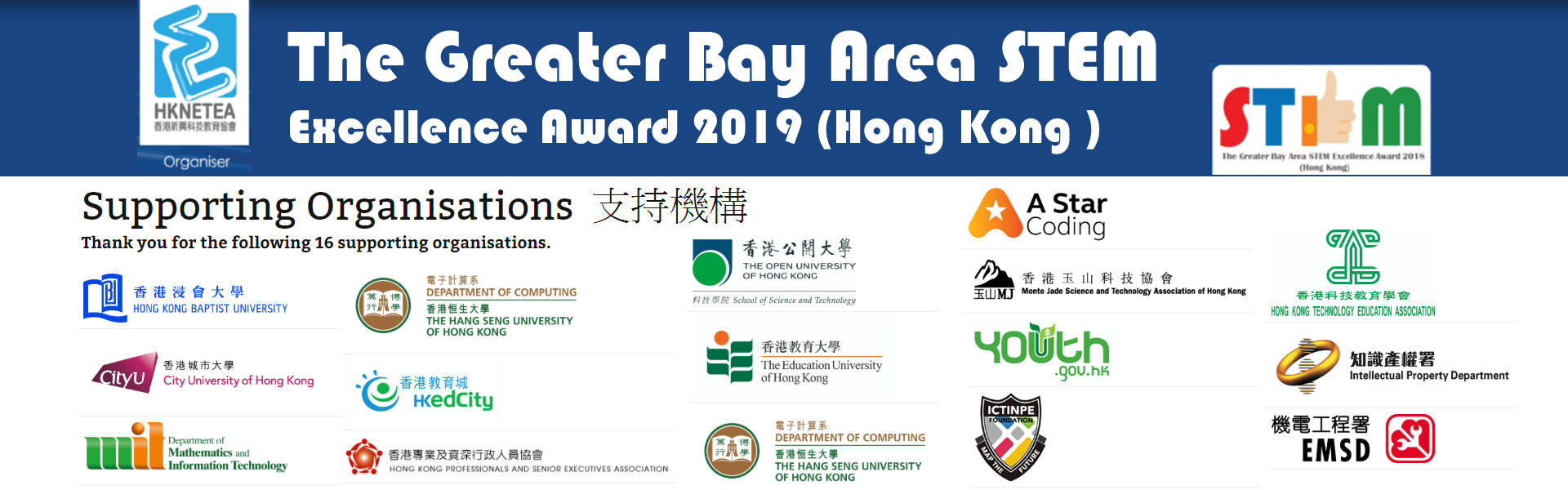 A Star Coding is proud to be a supporting organization of the Greater Bay Area Stem Excellence Award 2019 (Hong Kong)