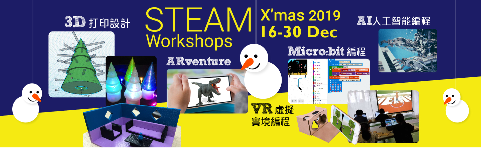 Xmas STEAM Workshops 2019